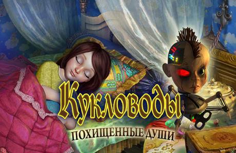 Скриншот игры Кукловоды: Похищенные души / Puppet Show: Souls of the Innoce