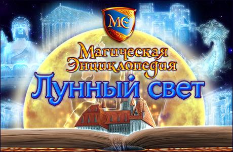 Ключ к игре магическая энциклопедия лунный свет - Игра Магическая энциклоп
