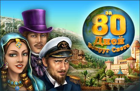 Ключ к игре за 80 дней вокруг света.