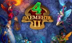 4 Элемента II