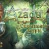 Азада. Скрытые миры