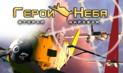 Герои неба. Вторая Мировая