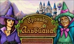 Хроники Альбиана. Магическая конвенция