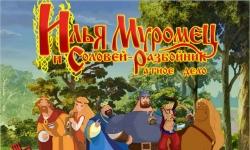 Илья Муромец и Соловей-разбойник. Ратное дело