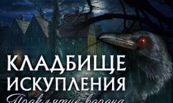 Кладбище искупления. Проклятие ворона