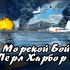 Морской бой. Перл-Харбор