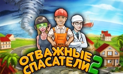 Отважные спасатели 2