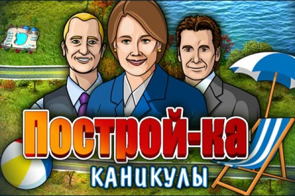 Построй-ка. Каникулы