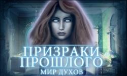 Призраки прошлого. Мир духов. Коллекционное издание