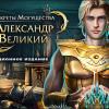 Секреты могущества. Александр Великий. Коллекционное издание