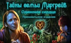 Тайны семьи Маргрейв. Одинокое сердце. Премиальное издание