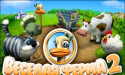 Веселая ферма 2