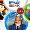 Youda Бизнес. 3 в 1