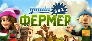 Youda Фермер. 3 в 1